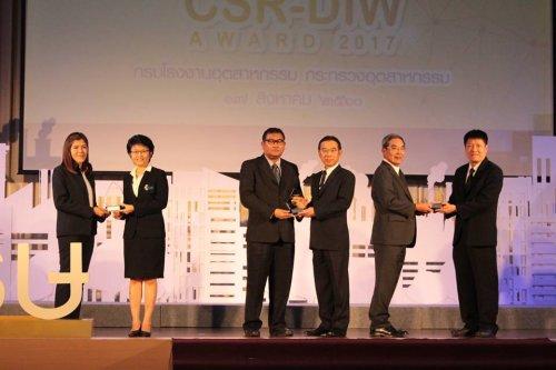 รับรางวัล CSR-DIW awards 2017